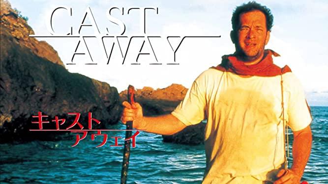 キャスト・アウェイ : 作品情報 - 映画.com
